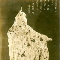 3291. Kurishima Sumiko (The Peacock's Lament)