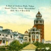 1024. A Part of Asakusa Park, Tokyo Shows Twelve Story Ryounkaku