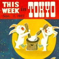 1641. This Week in Tokyo (Sept. 2, 1957)