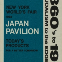 2048. The 1860s to 1960s from Feudalism to the Edge of Space: Today's Products for a Better Tomorrow (1965)