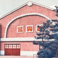 1224. Entertainment Pavilion (Nagoya Exposition, 1928)