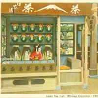 3396. Japanese Tea Hall (Chicago Exposition, 1933)
