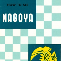 3372. How to See Nagoya [1960s]