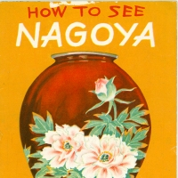 3373. How to See Nagoya (1947)