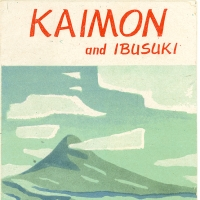 3375. Kaimon and Ibusuki, Itsukushima
