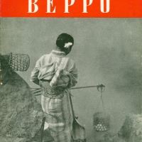 1777. How to See Beppu (April 1946)