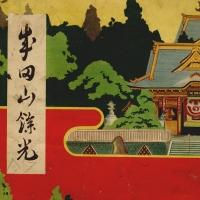 1844. Narita-san Shinshoji Temple (1938)