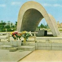 2921. Peace City of Hiroshima