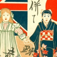 1324. Souvenir of Anglo-Japanese Alliance
