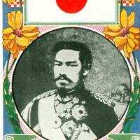 3406. Mutsuhito (Emperor Meiji)