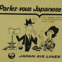 1996. Parlez Vous Japanese? (n.d.)