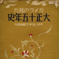 2879. The Asahigraph Pictorial History (1926)