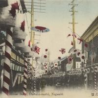 3144. Hirose Bazar, Hamano-machi, Nagasaki