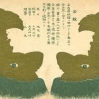 1498. Kinshachi (Golden Dolphins of Nagoya Castle)