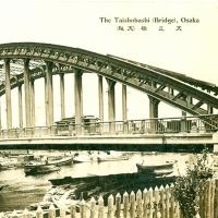 2760. The Taishōbashi (Bridge), Osaka (RPPC)