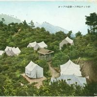 3449.  Mt. Rokko tent village