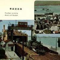 2296. Ferryboat and Hakodate