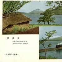 2298. Lake Toya and Onuma Park