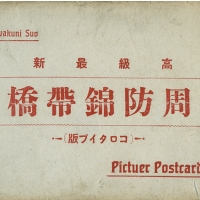 2304. Iwakuni Suo Picture Postcard Set Envelope