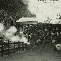 2319. Beppu Hot Springs