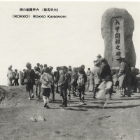 2863. Mt. Rokkō Memorial Marker (Famous Sites of Rokkō)