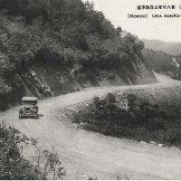 2864. Ura-Rokkō - A Roadway Up the Mountain (Famous Sites of Rokkō)