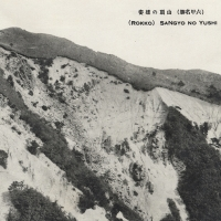 2866. The Majestic Summit (Famous Sites of Rokkō)