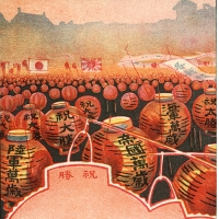 2639. Military Postcard (gunji yūbin), Victory Celebration
